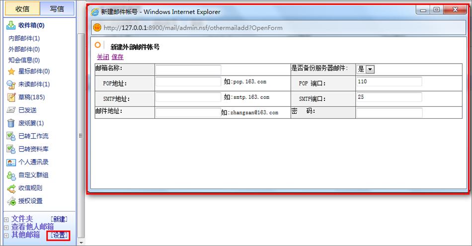 主要看第三方邮件系统能提供多少接口.